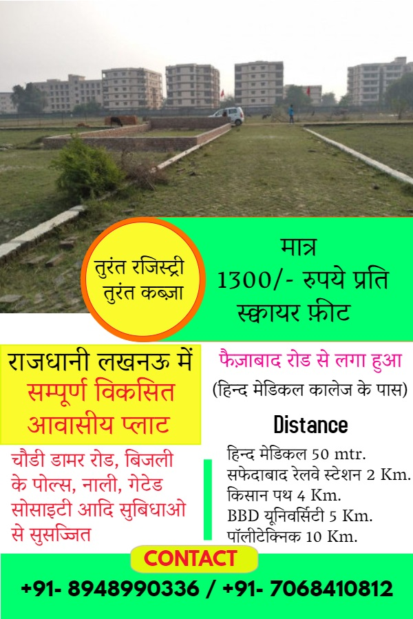 Residential Plots, Lucknow