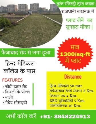 Plot In Faizabad Road Lucknow