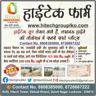 Plot In Nagram Road Lucknow